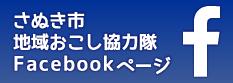 さぬき市地域おこし協力隊Facebookページ