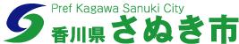 ようこそ!香川県 さぬき市