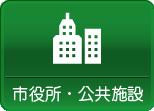 公共施設について(tab)