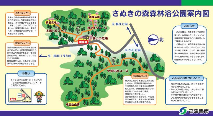さぬきの森森林浴公園案内図