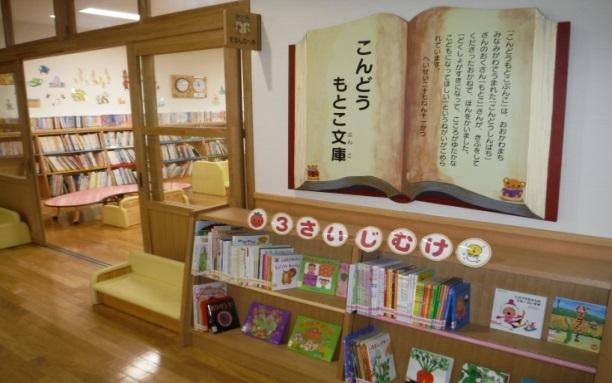 さぬき市立さぬき南幼稚園に幼児用図書、書架等購入
