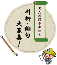 川柳・俳句作品募集画像