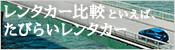 たびらい:高松駅出発の格安レンタカーを探す