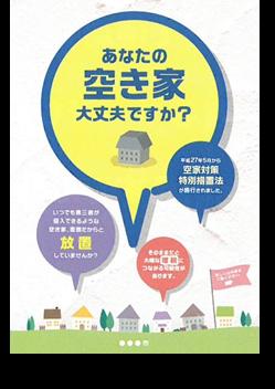 空き家情報冊子のイメージ